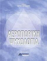 Αεροπορική ψυχολογία
