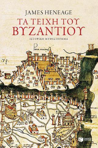 Τα τείχη του Βυζαντίου (Η τριλογία του Μυστρά - Βιβλίο πρώτο)