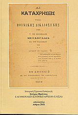Αι καταχρήσεις της ποινικής δικαιοσύνης και ο Κωνσταντίνος Π. Μπομποτής 1853-1888
