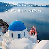 Ημερολόγιο 2015- Σαντορίνη