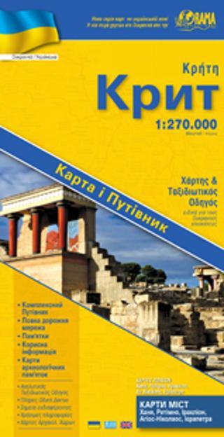Κρήτη - Ουκρανικά