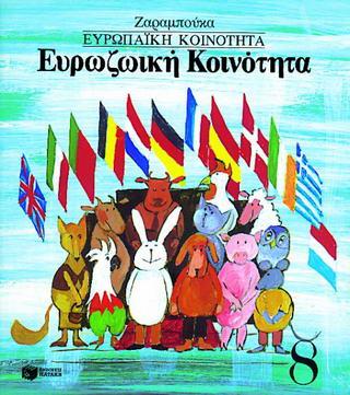 Ευρωζωική κοινότητα