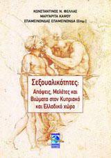 Σεξουαλικότητες: Απόψεις, μελέτες και βιώματα στον κυπριακό και ελληνικό χώρο