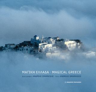 Μαγική Ελλάδα | Magical Greece
