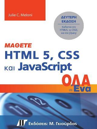 Μάθετε HTML 5, CSS και JavaScript Όλα σε Ένα, 2η Έκδοση