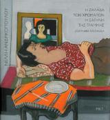 Νέλλη Ανδρικοπούλου. Η ζαλάδα των χρωμάτων. Η σαγήνη της γραμμής