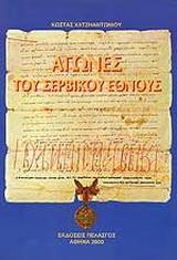 Αγώνες του σερβικού έθνους