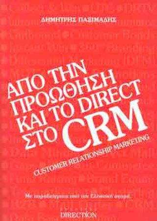 Από την προώθηση και το direct στο CRM
