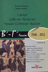 Επιλογή δοθέντων αδίδακτων αρχαίων ελληνικών θεμάτων Β΄ - Γ΄ λυκείου 1948 - 2012