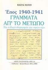 Έπος 1940 - 1941, γράμματα απ' το μέτωπο
