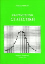 Εφαρμοσμένη στατιστική Ι