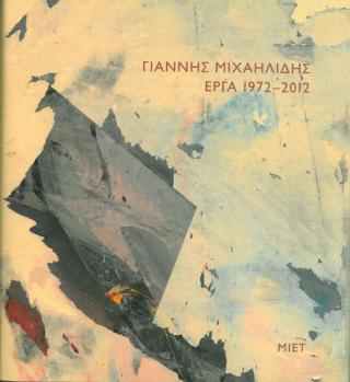 Γιάννης Μιχαηλίδης. Έργα 1972-2012