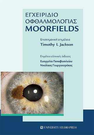 Εγχειρίδιο οφθαλμολογίας Moorfields