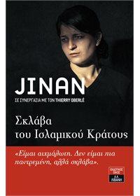 Jinan - Σκλάβα του Ισλαμικού Κράτους
