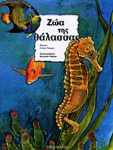 Ζώα της θάλασσας
