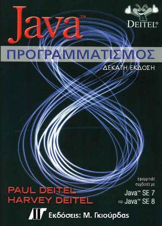 Java Προγραμματισμός 10η Έκδοση