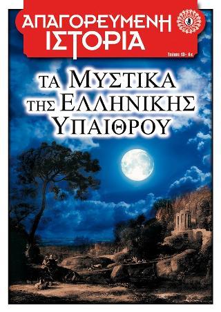 Τα Μυστικά της Ελληνικής Υπαίθρου
