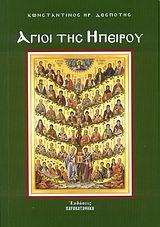 Άγιοι της Ηπείρου