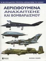 Αεριωθούμενα αναχαίτισης και βομβαρδισμού