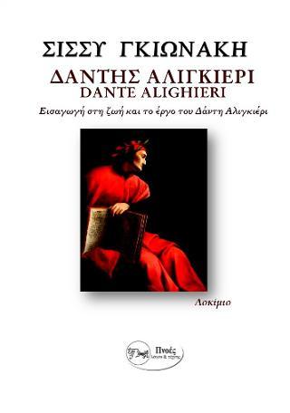 Δάντης Αλιγκιέρι -Dante Alighieri