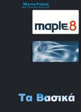 Maple 8: Τα βασικά