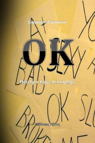 O.K. : Θέατρο της επινόησης