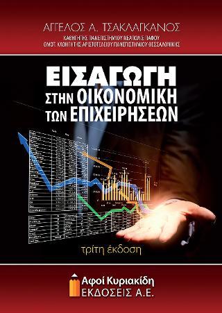 Εισαγωγή στην οικονομική των επιχειρήσεων