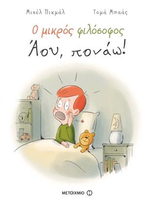 Ο μικρός φιλόσοφος: Άου, πονάω!