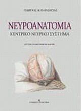Νευροανατομία  (Β' έκδοση)