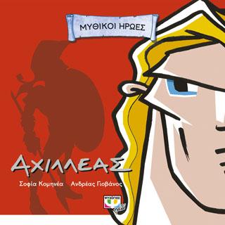 Μυθικοί ήρωες: Αχιλλέας