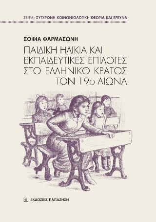 Παιδική ηλικία και εκπαιδευτικές επιλογές στο ελληνικό κράτος τον 19ο αιώνα