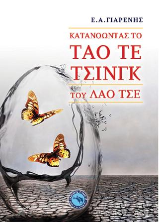 Κατανοώντας το Τάο τε τσινγκ του Λάο Τσε