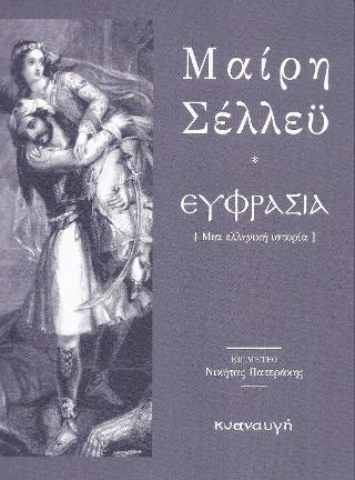 ΕΥΦΡΑΣΙΑ [Μια ελληνική ιστορία]