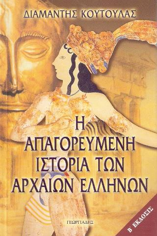 Η Απαγορευμένη ιστορία των Αρχαίων Ελλήνων