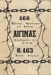 468 Πολιτικοί κρατούμενοι στις φυλακές Αίγινας