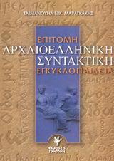 Επίτομη αρχαιοελληνική συντακτική εγκυκλοπαίδεια