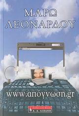 www.απόγνωση.gr