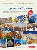 Μαθήματα ελληνικών (Γ΄έκδοση)