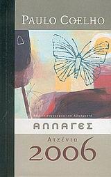 Αλλαγές: Ατζέντα 2006