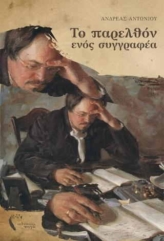 Το Παρελθόν ενός Συγγραφέα