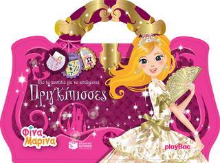 Όλα τα μυστικά για να σχεδιάσεις πριγκίπισσες