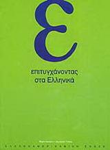 Επιτυγχάνοντας στα ελληνικά
