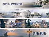 Αθήνα, Θεσσαλονίκη, Άγιον Όρος