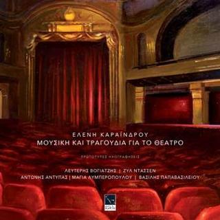 Ελένη Καραΐνδρου: Μουσική και τραγούδια για το θέατρο