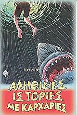 Αληθινές ιστορίες με καρχαρίες