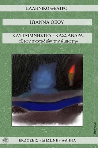 Κλυταιμνήστρα - Κασσάνδρα