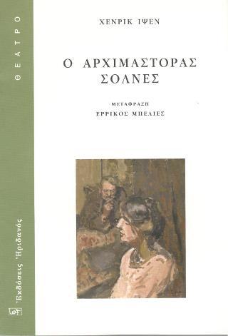 Ο Αρχιμάστορας Σόλνες
