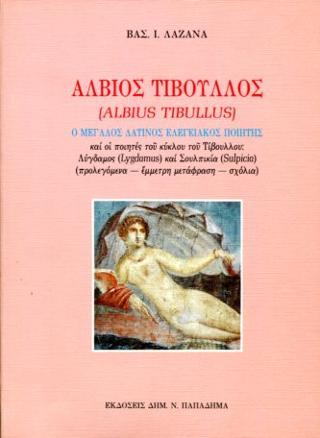 Άλβιος Τίβουλλος