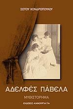 Αδελφές Πάβελα