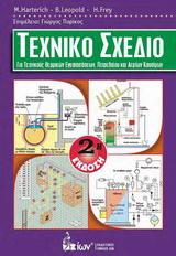 Τεχνικό Σχέδιο. Για τεχνικούς θερμικών εγκαταστάσεων, πετρελαίου και αερίων καυσίμων